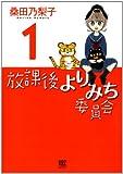 放課後よりみち委員会 / 桑田 乃梨子 のシリーズ情報を見る