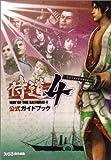 「侍道4 公式ガイドブック」の画像