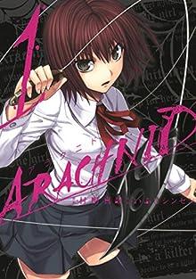 アラクニド 1巻 (デジタル版ガンガンコミックスJOKER)
