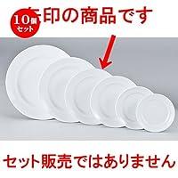 10個セット マーレ(白磁) 23cm丸皿 [ 23.1 x 3.1cm ・内径16cm ] 【 洋陶オープン 】 【 レストラン ホテル 洋食器 飲食店 業務用 】