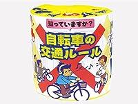 HOH2878 オモシロトイレットペーパー自転車の交通ルール100個入