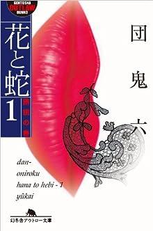花と蛇1 誘拐の巻 (幻冬舎アウトロー文庫)