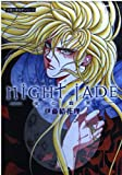 Night jade―夜の翡翠 / 伊藤 結花理 のシリーズ情報を見る