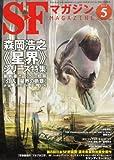 S-Fマガジン 2013年 05月号 [雑誌]