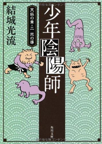 少年陰陽師 天狐の章・二 光の導 (角川文庫)の詳細を見る