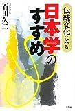 伝統文化にみる日本学のすすめ
