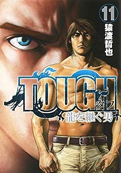 TOUGH 龍を継ぐ男の最新刊