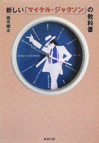 新しい「マイケル・ジャクソン」の教科書 (新潮文庫)の詳細を見る