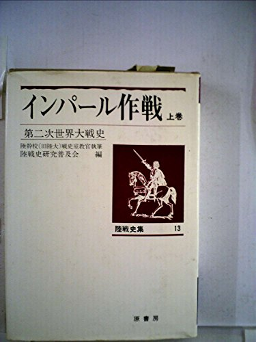 陸戦史集〈第13〉第2次世界大戦史 インパール作戦 (1969年)