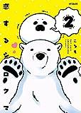 恋するシロクマ 2<恋するシロクマ> (コミックジーン)