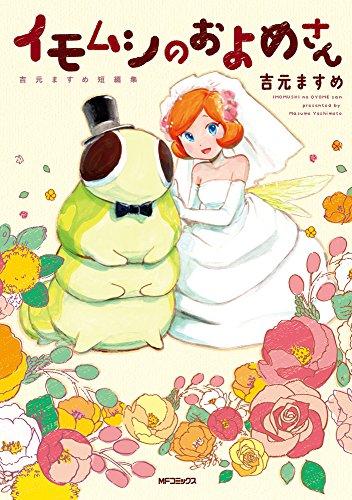 イモムシのおよめさん 吉元ますめ短編集 (MFコミックス フラッパーシリーズ)の詳細を見る