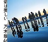 命は美しい (デジタルミュージックキャンペーン対象商品: 200円クーポン)