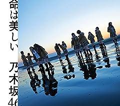 乃木坂46「ボーダー」のCDジャケット
