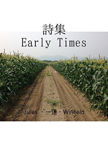 詩集 Early Times