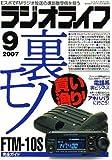 ラジオライフ 2007年 09月号 [雑誌]
