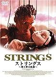 ストリングス~愛と絆の旅路~〈ジャパン・バージョン〉[DVD]