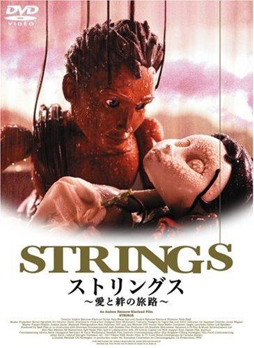ストリングス~愛と絆の旅路~〈ジャパン・バージョン〉 [DVD]の詳細を見る