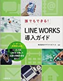 誰でもできる! LINE WORKS導入ガイド