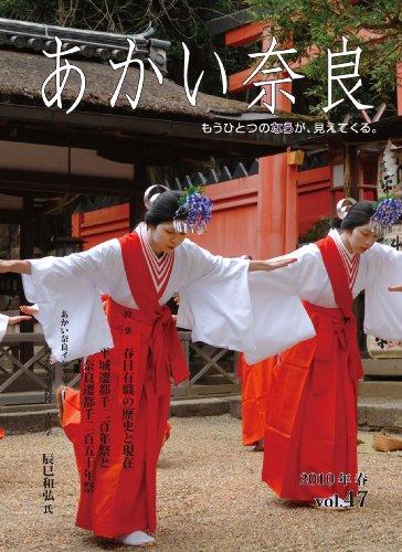 あかい奈良 vol.47(2010年春) 特集:春日有職の歴史と現在 平城遷都千二百年祭と奈良遷都千二