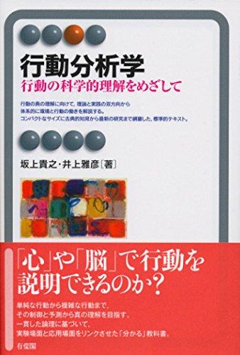 行動分析学 (有斐閣アルマ > Specialized)
