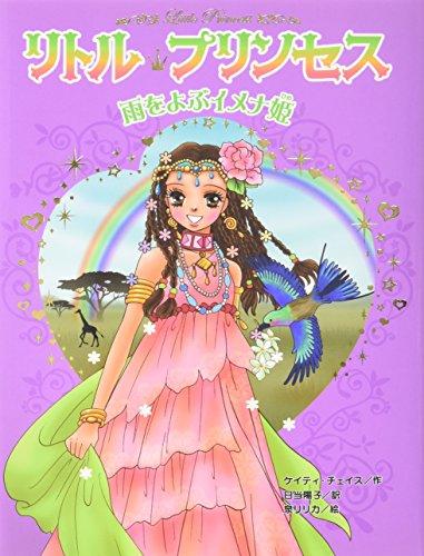 リトル・プリンセス〈4〉 雨をよぶイメナ姫の詳細を見る