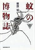 蚊の博物誌―生態・病気媒介・文化 (福音館日曜日文庫)
