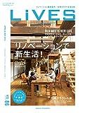 LiVES (ライヴズ) 86 [雑誌] LiVES (ライヴズ)【定期版】