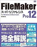 FileMaker Pro 12 スーパーリファレンス for Windows&Macintosh