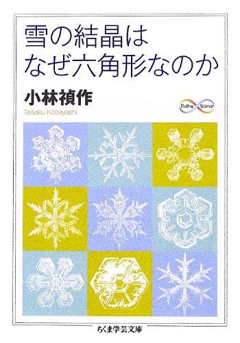 雪の結晶はなぜ六角形なのか (ちくま学芸文庫)