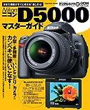 ニコン D5000 マスターガイド (インプレスムック DCM MOOK)