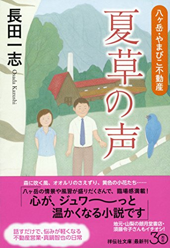 夏草の声 八ヶ岳・やまびこ不動産 (祥伝社文庫)の詳細を見る
