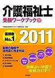 介護福祉士受験ワークブック2011 下