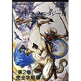 ファイナルファンタジー3 第2巻 完全攻略編 上