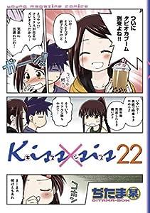 Kiss×sis 弟にキスしちゃダメですか?(22) (ヤングマガジンコミックス)