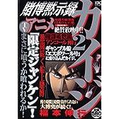 賭博黙示録カイジ 2 (プラチナコミックス)