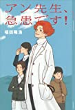 アン先生、急患です! 赤毛の女医 (YA! ENTERTAINMENT)