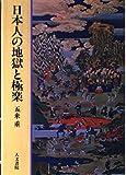 日本人の地獄と極楽
