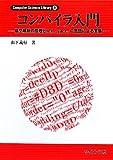 コンパイラ入門—構文解析の原理とlex/yacc、C言語による実装 (Computer Science Library)