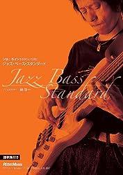 ジャズ・ベース・スタンダード ソロとラインを同時に攻略![DVD] (<DVD>)