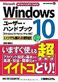 Windows10ユーザー・ハンドブック (User Hand Book)