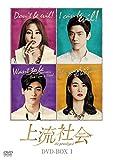 上流社会 DVD-BOX1[DVD]