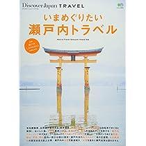 Discover Japan TRAVEL いまめぐりたい瀬戸内トラベル (エイムック 2812)