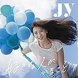 好きな人がいること(初回生産限定盤)(DVD付)/