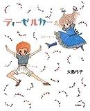 ディーゼルカー / 大島弓子 のシリーズ情報を見る