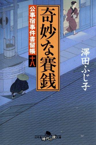 奇妙な賽銭―公事宿事件書留帳十八 (幻冬舎時代小説文庫)
