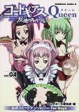 コードギアス 反逆のルルーシュ 公式コミックアンソロジー Queen (4) (角川コミックス・エース 179-5)