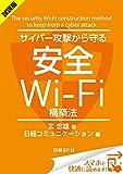 <試読版>サイバー攻撃から守る安全Wi-Fi構築法(日経BP Next ICT選書) 日経コミュニケーション専門記者Report【試読版】