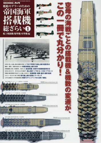 帝国海軍搭載機総ざらい(1) 2017年 06 月号 [雑誌]: モデルアート 増刊