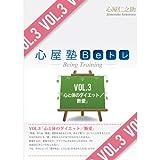 心屋塾BeトレDVD vol.3「心と体のダイエット/断愛」 (心屋塾Beトレ)