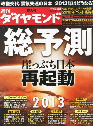 週刊 ダイヤモンド 2012年 12/22号 [雑誌]の詳細を見る